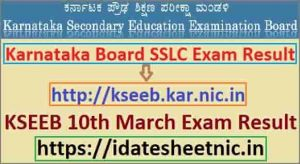 KSEEB SSLC Exam Result 2021