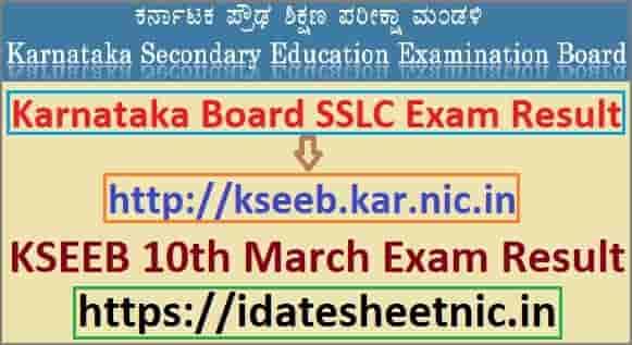 Karnataka Board SSLC Result 2021