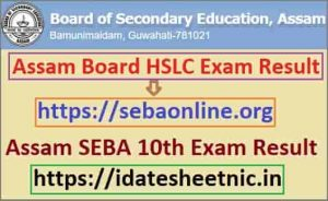 Assam Board HSLC Exam Result 2021