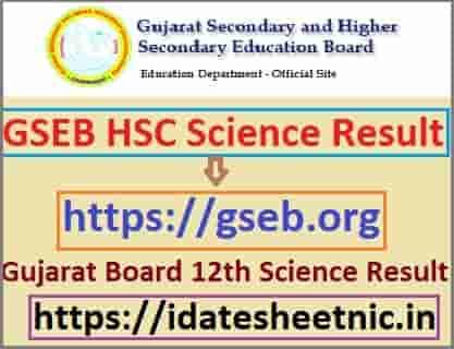 GSEB HSC Science Result 2021