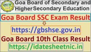 Goa Board SSC Exam Result 2021