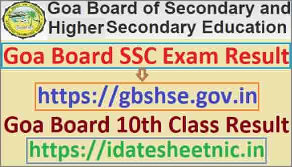 Goa Board SSC Result 2021 Name Wise