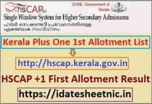 HSCAP Plus One First Allotment 2021