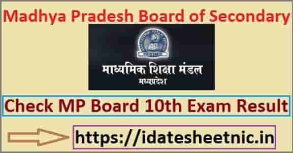 MP Board 10th Result 2021 Name Wise