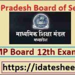 MP Board 12th Exam Result 2021