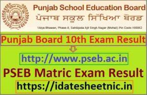Punjab Board 10th Exam Result 2021