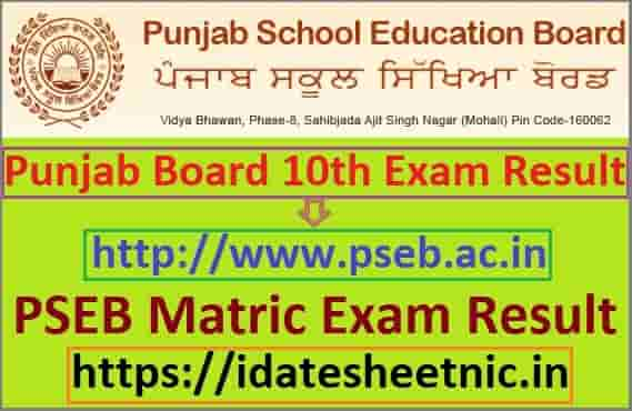 Punjab Board 10th Result 2021