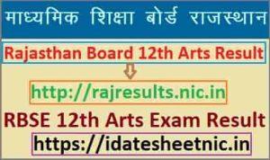 RBSE 12th Arts Exam Result 2021
