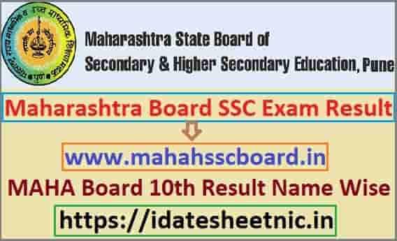 Maharashtra Board SSC Result 2020