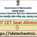 MHT CET Seat Allotment Result 2020