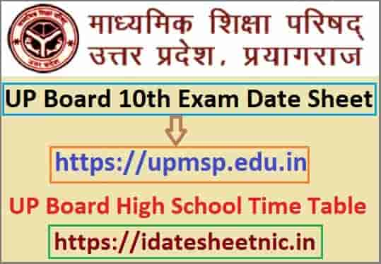 UP Board 10th Date Sheet 2021