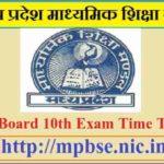 MPBSE 10th Exam Date Sheet 2022