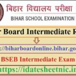 BSEB 12th Class Exam Result 2021