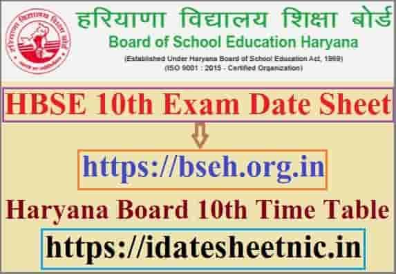 HBSE 10th Date Sheet 2021