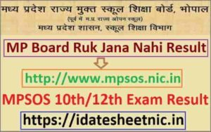 MPSOS 10th/12th Exam Result 2021