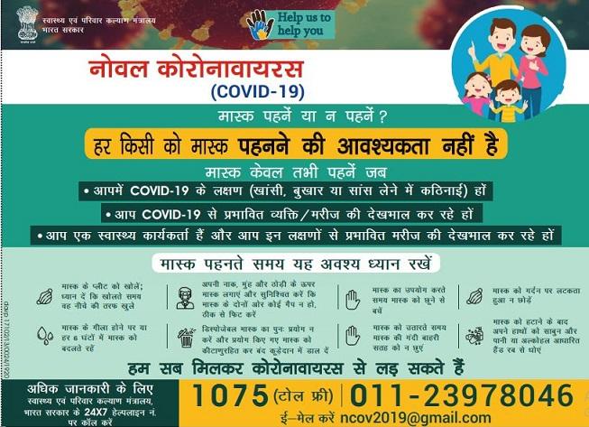 कोरोनावायरस रोग COVID-19