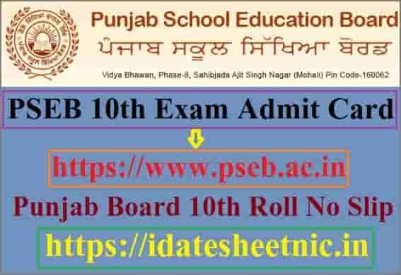 PSEB 10th Admit Card 2021