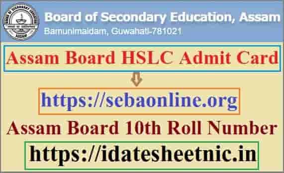 Assam Board HSLC Admit Card 2021