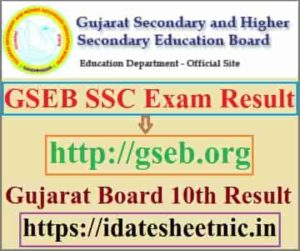 GSEB SSC Exam Result 2021 Name Wise