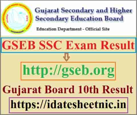 GSEB SSC Result 2021 Name Wise