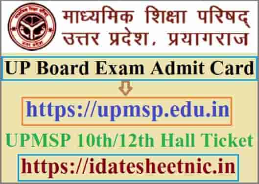 UP Board Admit Card 2021
