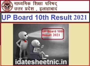 UP Board 10th High School Result 2021