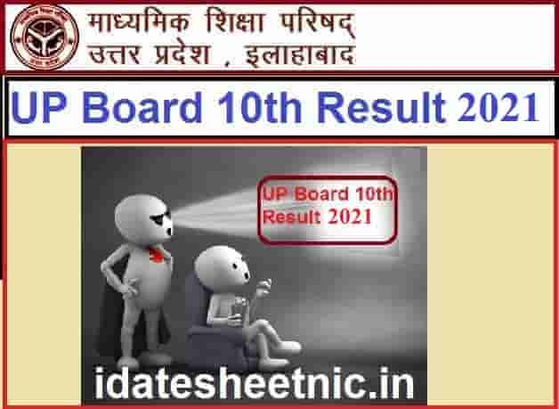 UP Board 10th Result 2021 Name Wise