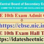 CBSE 10th Exam Admit Card 2021