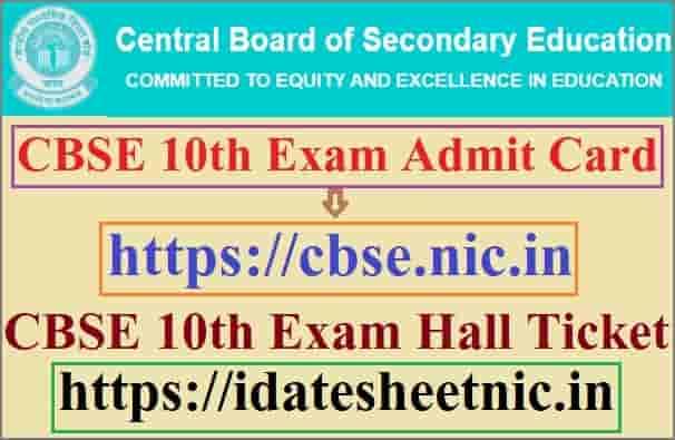 CBSE 10th Admit Card 2021
