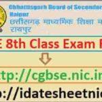 CG Board 8th Class Resut 2021