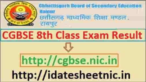 CG Board 8th Exam Result 2022