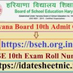 HBSE 10th Exam Admit Card 2021