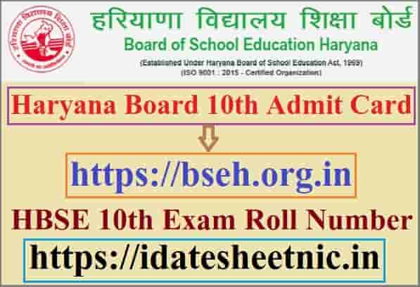 Haryana Board 10th Admit Card 2021
