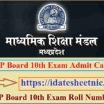 MP Board 10th Exam Admit Card 2021
