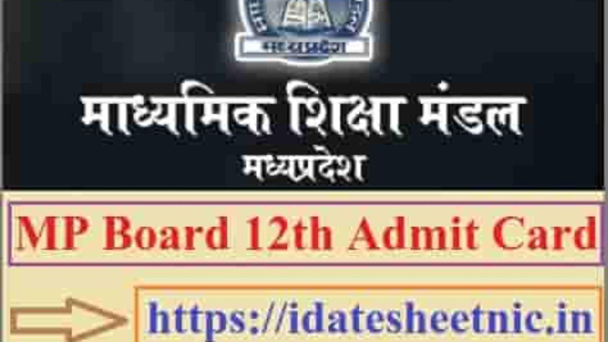 MP Board 4th Admit Card 4 यहाँ देखें MPBSE 4th Exam