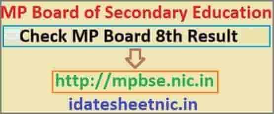 MP Board 8th Class Result 2022