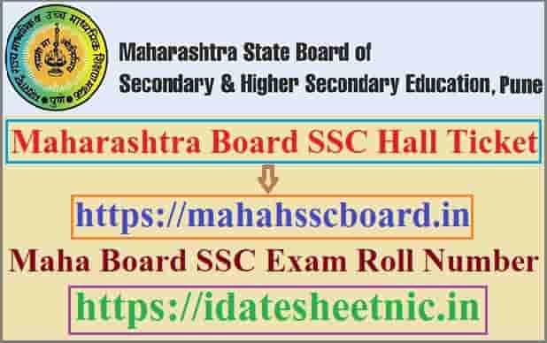 Maharashtra SSC Hall Ticket 2022