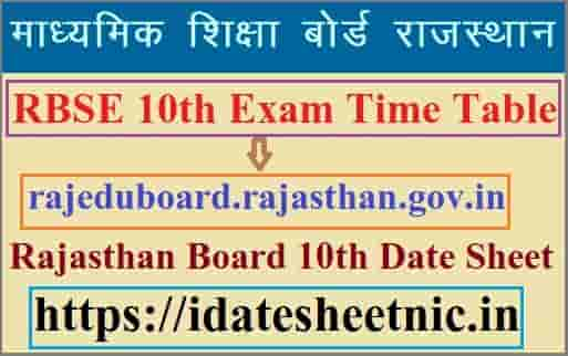 RBSE 10th Time Table 2021