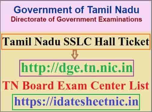 Tamil Nadu SSLC Hall Ticket 2022