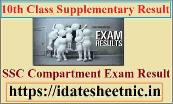 10th Class Supplementary Result 2020