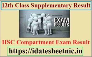 12th Class Supplementary Result 2021