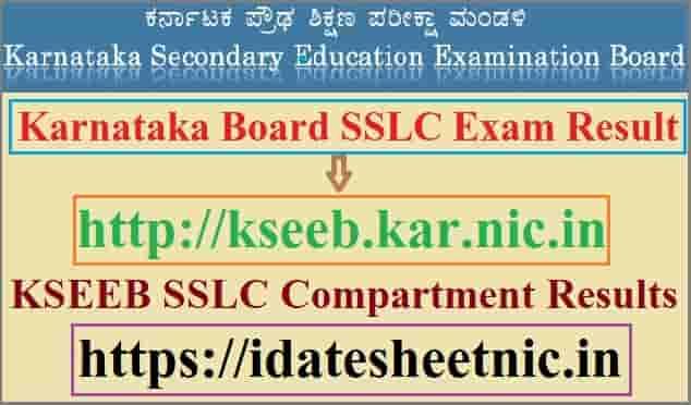 Karnataka SSLC Supplementary Result 2020