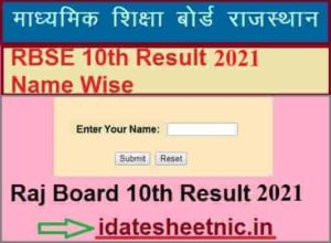 Rajasthan Board 10th Exam Result 2021