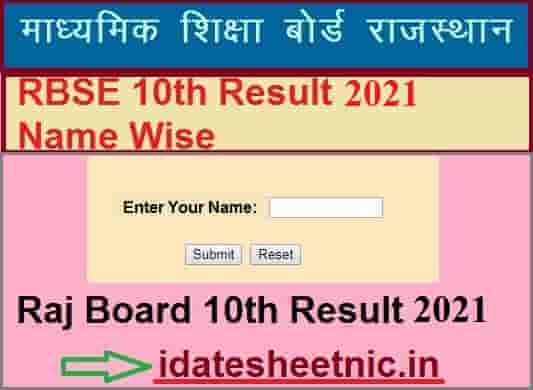 RBSE 10th Result 2021 Name Wise