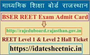 BSER REET Exam Admit Card 2021
