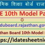 Rajasthan Board 10th Exam Question Paper 2021