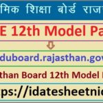 Rajasthan Board Exam Model Paper 2021