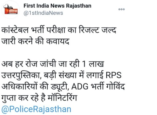 Rajasthan Police Constable District Wise Cut off Marks 2020