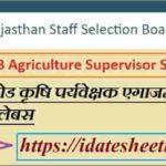 RSSB Krishi Paryavekshak Syllabus 2021