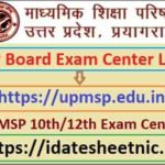 UPMSP 10th/12th Exam Center List 2021